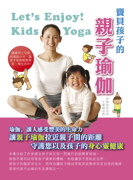 寶貝孩子的親子瑜伽-封面-1020.jpg