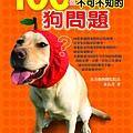 A12 100個狗問題.tif