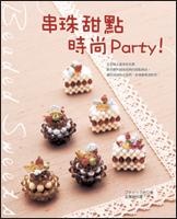 13串珠甜點時尚party.jpg