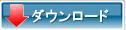 btn_dl.jpg
