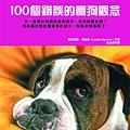 A15 100個錯誤的養狗觀念.jpg