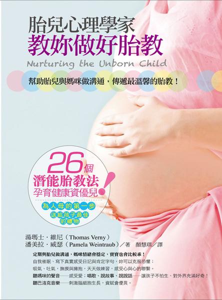胎兒心理學家教妳做好胎教_封面.jpg