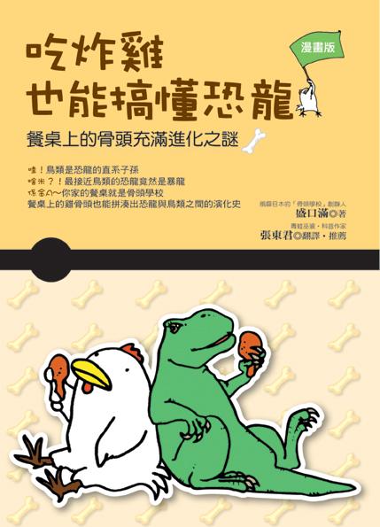 吃炸雞也能搞懂恐龍書封.jpg