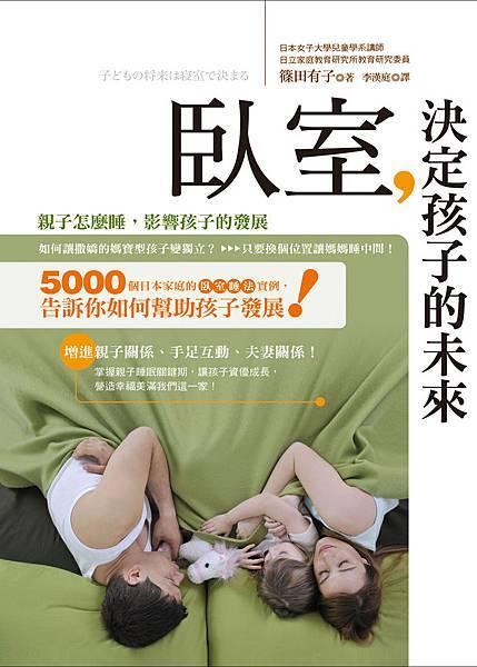 臥室決定孩子的未來_封面.jpg