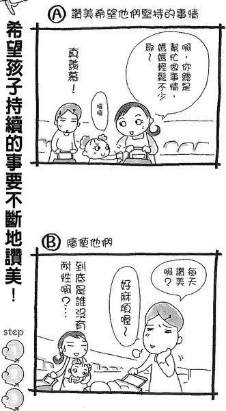 讚美1.JPG