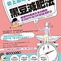 史上最猛韓國黑豆減肥法_封.jpg
