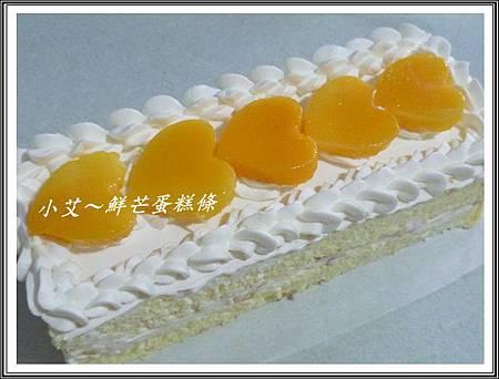 鮮芒蛋糕條P1210694