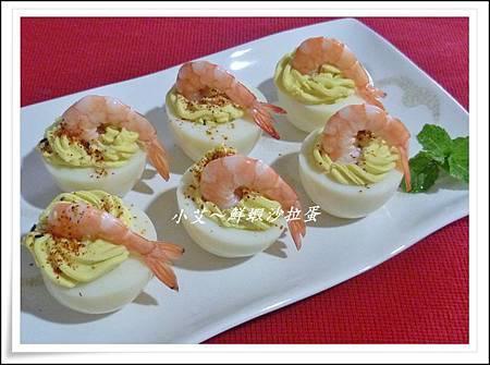 鮮蝦沙拉蛋P1210627
