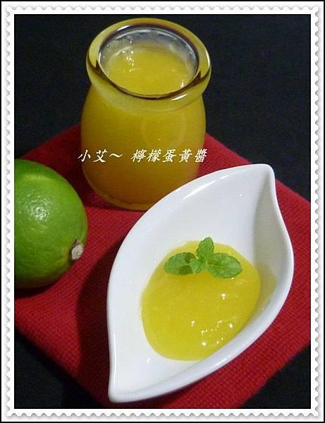 檸檬蛋黃醬P1220412