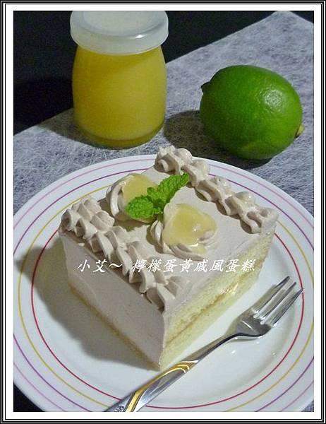 檸檬蛋黃戚風蛋糕(1)P1220453