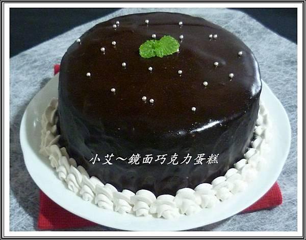 鏡面巧克力蛋糕(1)P1230558