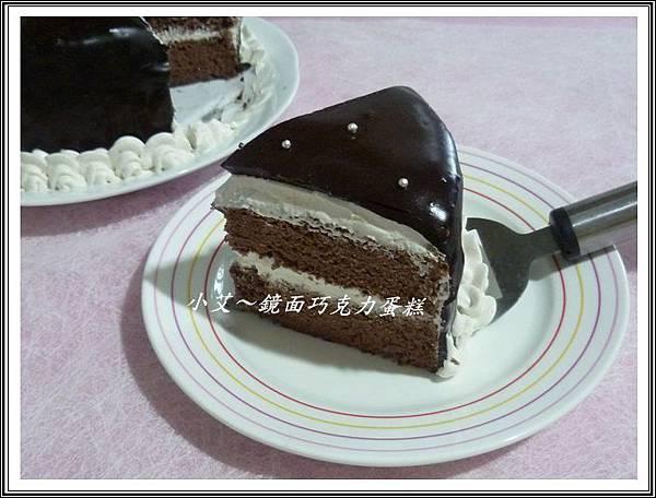 鏡面巧克力蛋糕(2)P1230593