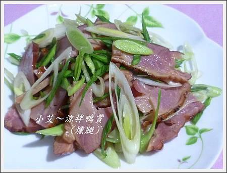 涼拌鴨賞P1230976