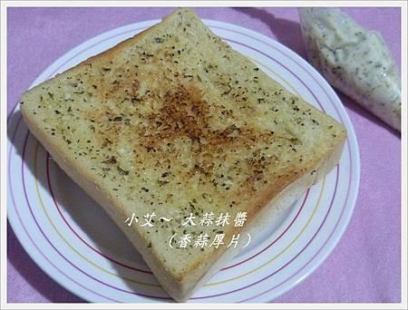 大蒜抹醬P1230352