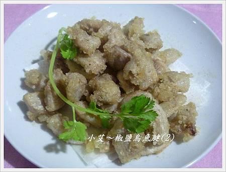 椒鹽烏魚腱(2)P1240038