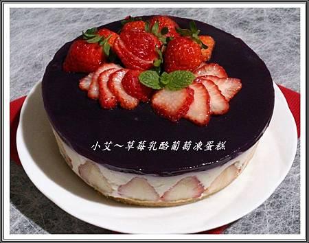 草莓乳酪葡萄凍蛋糕DSC_1497