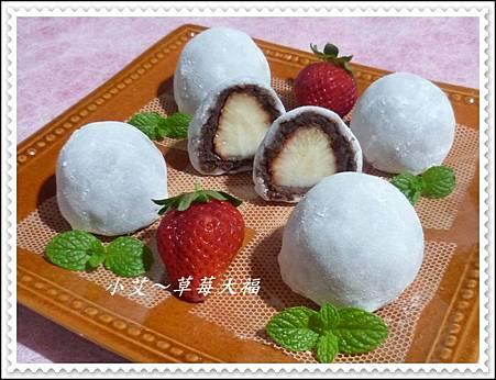 草莓大福P1240912