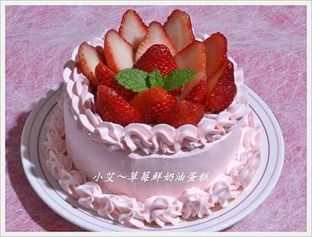 草莓鮮奶油蛋糕DSC_1403