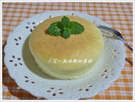 無油酸奶蛋糕1P1250576