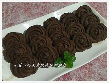 巧克力玫瑰奶酥餅乾P_20160315_142113