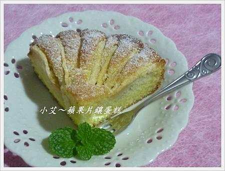 鑲蛋糕4P1290365