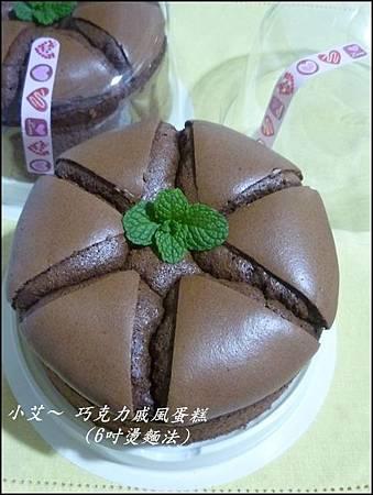 巧克力戚風燙麵法2P1290594