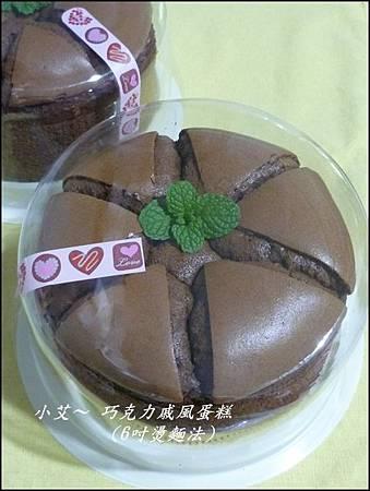 巧克力戚風燙麵法P1290568