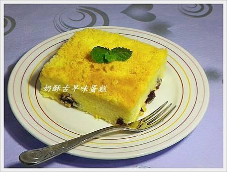 奶酥古早味蛋糕(5)P_20160709_084927