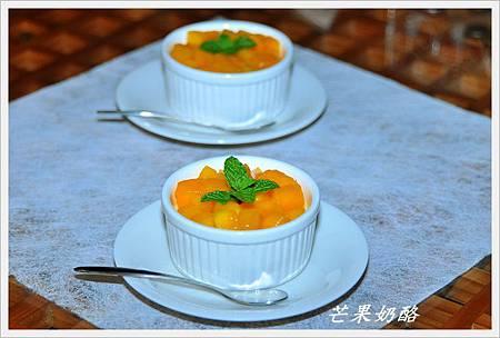 芒果奶酪(1)DSC_0876_副本.jpg