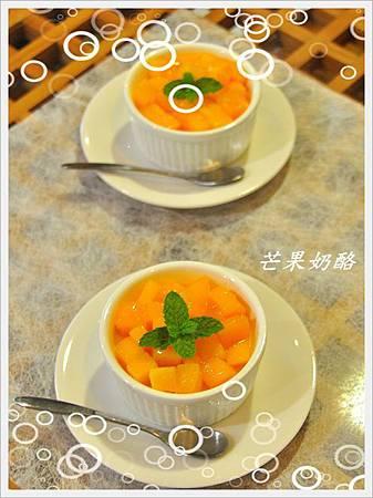 芒果奶酪(2)DSC_0864.JPG