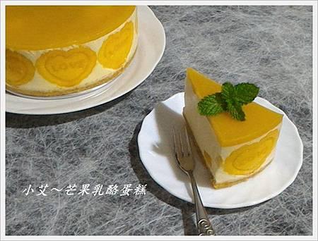 芒果乳酪蛋糕P_20170723_161756.jpg