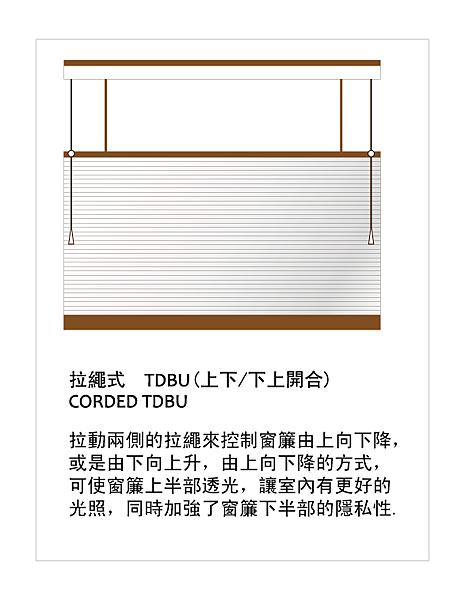 蜂巢簾12型式-02
