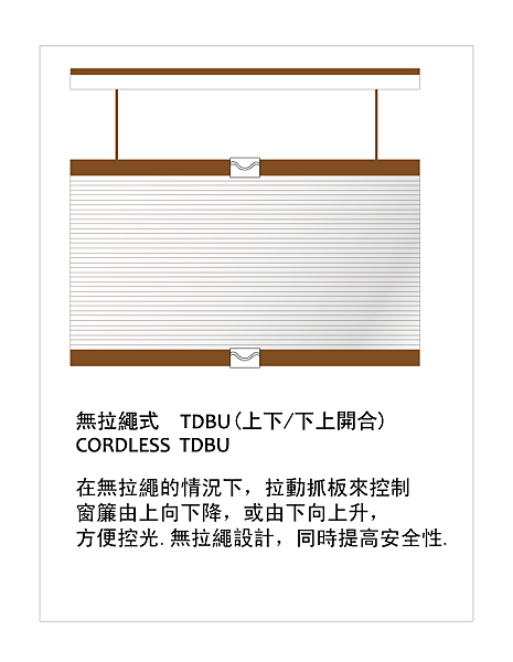 蜂巢簾12型式-10