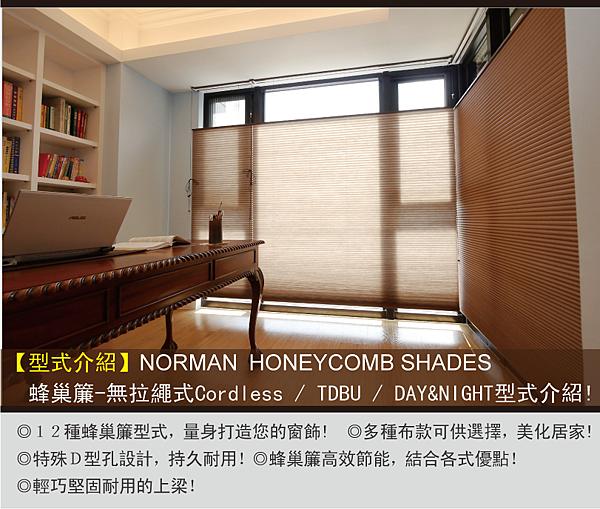 蜂巢簾20140611-1-08