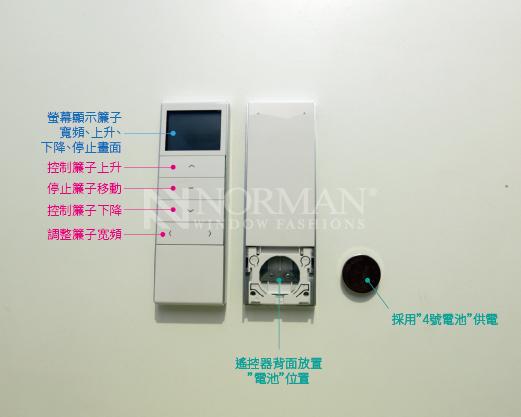 遙控器-01.png