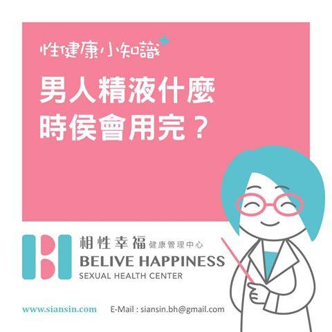 15-男人精液什麼時侯會用完-104-08-05.jpg