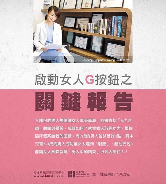 19-啓動女人G按鈕之關鍵報告-104-10-29.jpg