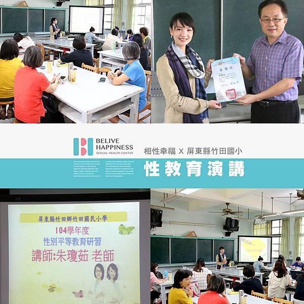 屏東縣竹田國小性教育心得分享-2015-12-05.jpg