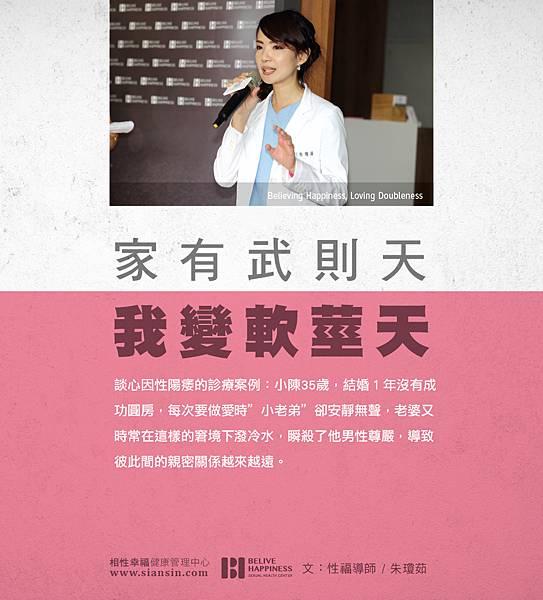 2015-12-11 (男性)家有武則天,我變軟莖天- 談心因性陽痿的診療.jpg