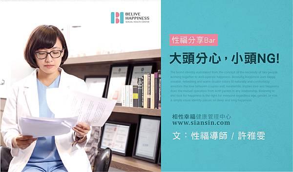 2016-06-01 大頭分心,小頭NG!.jpg
