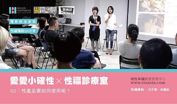 2016-07-13 相性幸福 x 想映電影院Joint Movies Q%26;A分享 - Part 2.jpg