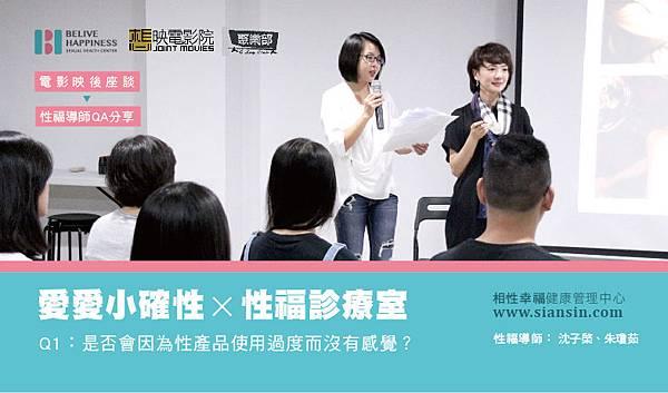 2016-07-11 相性幸福 x 想映電影院Joint Movies Q%26;A分享 - Part 1.jpg