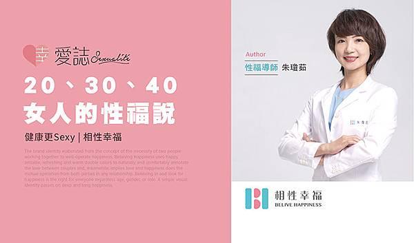 20、30、40女人的性福說-朱瓊茹.jpg