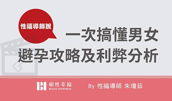 2017-04-08 一次搞懂男女避孕攻略及利弊分析-朱瓊茹.jpg