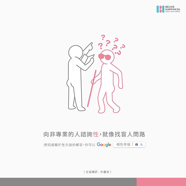 相性插畫-106-03-17-1-02.png