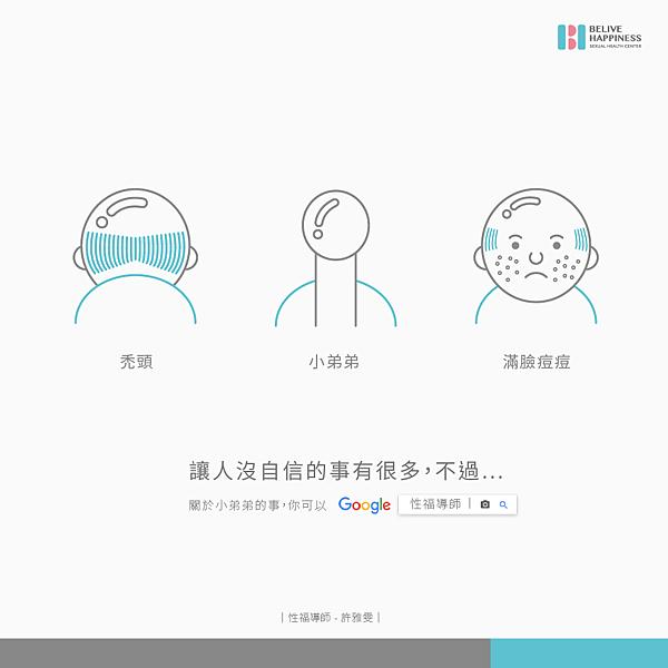 相性插畫-106-03-17-1-01.png