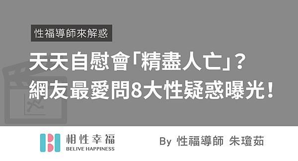 天天自慰會「精盡人亡」? 網友最愛問8大性疑惑曝光!.jpg