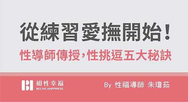 2017-06-25 從練習愛撫開始!性導師傳授,性挑逗五大秘訣-朱瓊茹.jpg