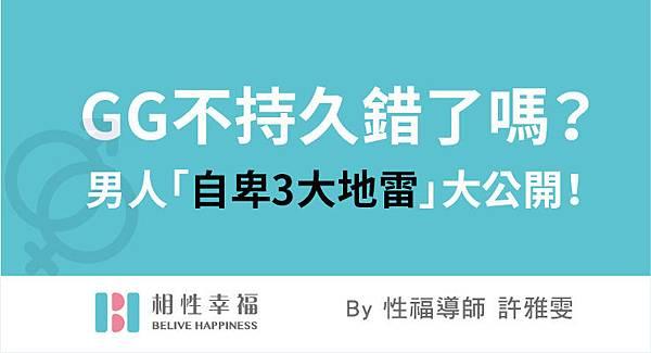 2017-07-09 GG不持久錯了嗎? 讓男人「自卑3大地雷」大公開!.jpg