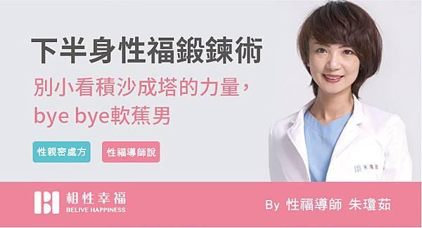 2017-07-12 男人「3大GG鍛鍊術」床上硬又猛! 尿尿也能變硬?.jpg